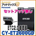 б┌е╤е╩е╜е╦е├епб█б┌CY-ET2600GDб█ е╗е├е╚еве├е╫╠╡ ETC2.0╝╓║▄┤я GPS╔╒дн╚п╧├╖┐ евеєе╞е╩╩м╬е╖┐ елб╝е╩е╙дмд╩дпд╞дтд─длдиды {CY-ET2600GD[500]}