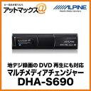 【アルパイン ALPINE】DVDチェンジャー 地デジ録画のDVD再生にも対応 マルチメディアチェンジャー DHA-S690 DHA-S690 960