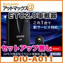 DENSO デンソー【DIU-A011】 法人専用【セットアップ無し】ETC車載器 (ETC2.0ユニット