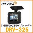 【KENWOOD ケンウッド】ドライブレコーダー 2.0イン...