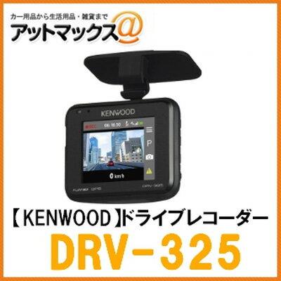【KENWOOD ケンウッド】ドライブレコーダー 2.0インチモニター フルハイビジョン microSD 32GB付属 【DRV-325】{DRV-325[905]}