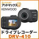【KENWOOD ケンウッド】 【DRV-410】ドライブレ...