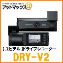 【ユピテル】【DRY-V2】ドライブレコーダーフルHD 1....