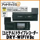 【Yupiteru ユピテル】 12V車専用 GPS搭載ドライブレコーダー 【DRY-WiFiV3c】 {DRY-WIFIV3C[1104]}