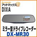 【DIXIA ディキシア】【DX-MR30】 ミラー型ドライ...