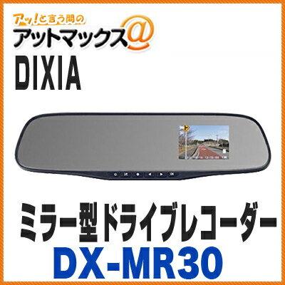 【DIXIA ディキシア】【DX-MR30】 ミラー型ドライブレコーダー 2.8インチ液晶 モーションセンサー搭載 DC12V用 {DX-MR30[9980]}