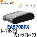 数量限定特別価格 Terzo テルッツォEA570BFXルーフバッグ バミューダ・フレックス5700