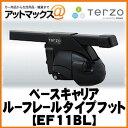 EF11BL 【テルッツオ TERZO PIAA】 ベースキャリア ルーフレールタイプフット バー下寸46mm【ブラック】 EF11BL 9980