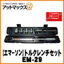 【EMERSON エマーソン】ニューレイトン トルクレンチ/103N・mプリセットタイプ(12.7m