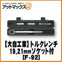 【meltec 大自工業】トルクレンチ 19.21mmソケット付【F-92】 {F-92[9980]}