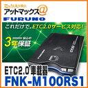 【古野電気 法人専用】【FNK-M100RS1】【セットアップ無し】 GPS付き発話型 ETC2.0車載器 DSRC(デジタコ連動型/業務用) FNK-M100BV後継 FNK-M100RS1 1601