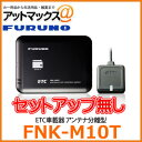 【古野電気 ブザータイプ】 FNK-M10T セットアップ無し ETC車載器 アンテナ分離型【FN