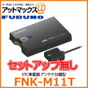 【FNK-M11T セットアップ無し】 FURUNO 古野電...
