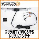 パナソニック ゴリラ用 TV/VICS/GPSト�