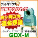 【6か月以内返金保証】 GDX-M ユタカメイク ガーデンバリアミニ 変動超音波式 猫被害軽減器 {GDX-M[9980]}