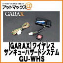 【GARAX ギャラクス】 ワイヤレスサンキューハザードシステム 標準タイプ【GU-WHS】 {GU