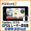 【ユピテル】【GWR301sd】GPS&レーダー探知機 SUPER CAT(スーパーキャット) (3 ...