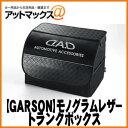 【ギャルソン】D.A.D トランクボックス 【タイプ モノグラムレザー ブラック】{HA397-01[9980]}