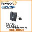 ALPINE/アルパイン ナビ連動ETCユニット【HCE-B053】アンテナ分離型/ナビ接続ケーブル