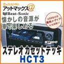 【ビートソニック】【HCT3】 カーオーディオ カセットデッ...