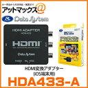 【データシステム Datasystem】【HDA433-A】HDMI変換アダプター iOS端末用(Apple) HDMI→RCA変換 ミラーリング出力{HDA433-A[1450]}