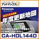 【CA-HDL144D】 【2014年度...