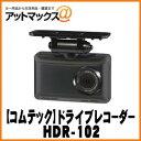 COMTEC コムテックHDR-102ドライブレコーダー 100万画素 HDドラレコ 日本製&1年保証この製品はシガー電源プラグコードが付属していません{HDR-102D[1186]}