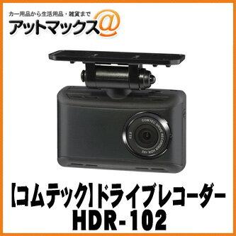 【COMTEC コムテック】HDR-102ドライブレコーダー 100万画素 HDドラレコ 日本製&1年保証シガープラグコードは付属していません。{HDR-102[1186]}