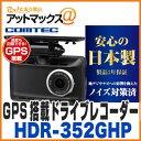 【コムテック】【HDR-352GHP】 GPS搭載ドライブレコーダー 駐車監視機能搭載 {HDR-352GHP[1160]}