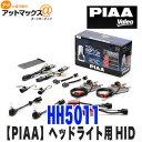 【PIAAピア】HH5011ヘッドライト用HIDオールインワンキット HH5011 9160
