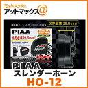 PIAA/ピア 【HO-12】スレンダーホーン (12V/2端子/112dB)HO12 {HO-12[9162]}