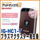 【シャープ SHARP】【IG-HC1-T】車載用プラズマク...