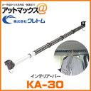 【KA-30 KA30】【クレトム】インテリアバー 伸縮自在 車用つっぱり棒 2本利用でロッド