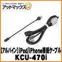 【ALPINE アルパイン】 iPod/iPhone 接続ケーブル 【KCU-470i】 KCU-470I 960