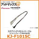 【パイオニア カロッツェリア】【KJ-F101SC】 ステアリングリモコンケーブル 【スバル レヴォーグ VM4/VMG系 適合】{KJ-F101SC[600]}