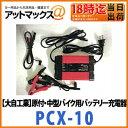【大自工業】【Meltec メルテック】原付・中型バイク用バッテリー充電器【PCX-10】