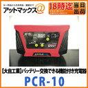 【大自工業】【Meltec メルテック】バッテリー交換できるバックアップ機能付き充電器【PCR-10】