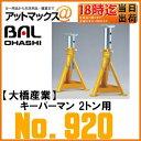【BAL 大橋産業 OHASHI】【No.920】馬 ジャッキスタンドキーパーマン 2トン用(2個セット)