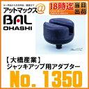 【BAL 大橋産業 OHASHI】【No.1350】ジャッキアップ用アダプター