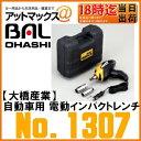 【BAL 大橋産業 OHASHI】【No.1307】自動車用 電動インパクトレンチ シガー電源