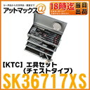 SKセール2017【KTC 京都機械工具】【SK36717XS】シルバー工具セット(チェストタイプ)67点 9.5sqケース品番:SKX0213S