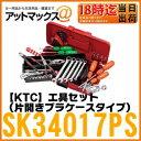 SKセール2017【KTC 京都機械工具】【SK34017PS】工具セット(片開きプラケースタイプ)40点 9.5sqケース品番:EKP-5