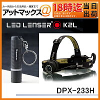 DPX-233H&K2L2点セット