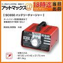 【SC650 SC 650】 大自工業 メルテック Meltec バッテリー充電器 バッテリーチャージャー