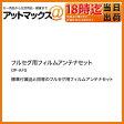 YUPITERU ユピテル イエラ フルセグ用フィルムアンテナセット【OP-AFS】送料無料