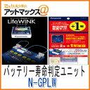 パナソニック N-GPLW 製品保証延長キット ライフウィンク LIFEWINK バッテリー寿命判定ユニット アイドリングストップ車用 カオスシリーズ専用 N-GPLW 500