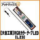 【CAR MATE カーメイト】LED RGBシリーズ テー...