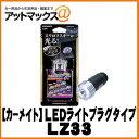 【CAR MATE カーメイト】ライト・イルミネーション L...