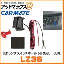 LZ36 カーメイト CARMATE LEDランプ スイッチ...