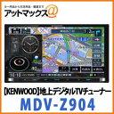 【ケンウッド KENWOOD】【MDV-Z904】 彩速ナビ AV一体型 カーナビゲーション 7インチワイド(180mm)Bluetooth内蔵 地デジ ハイレゾ対応 MDV-Z904 905